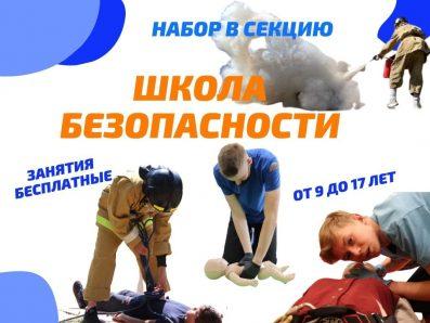 Набор в объединение «Школа безопасности»