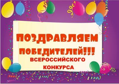 Поздравляем призеров и победителей Всероссийского конкурса «Школа безопасности»
