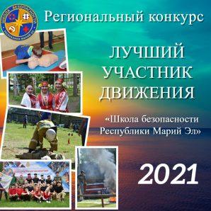 Лучший участник движения «Школа безопасности» Республики Марий Эл — 2021