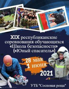 XIX республиканские соревнования обучающихся «Школа безопасности» («Юный спасатель», «Юный пожарный»)